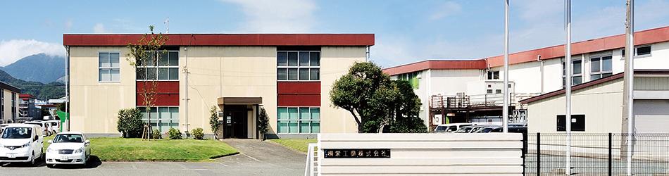 桐栄工業株式会社社屋